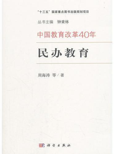 中国教育改革40年:民办教育