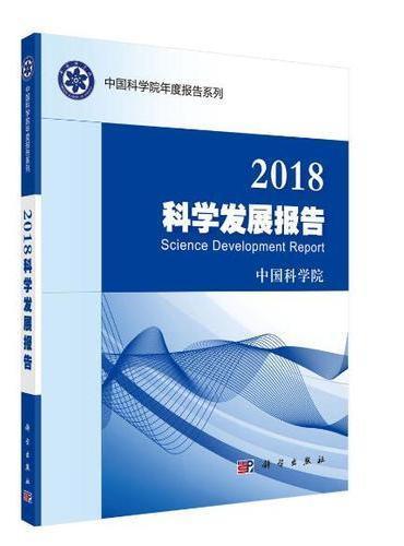 2018科学发展报告