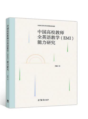 中国高校教师全英语教学(EMI)能力研究