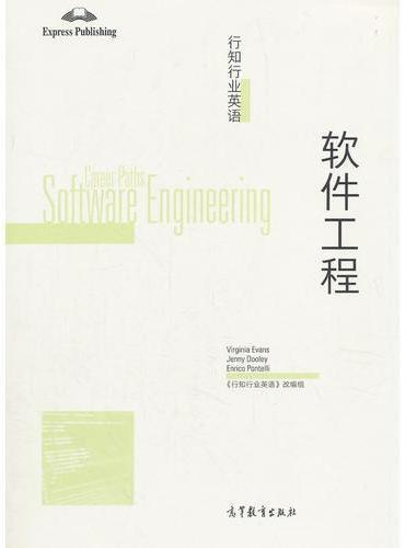 行知行业英语——软件工程