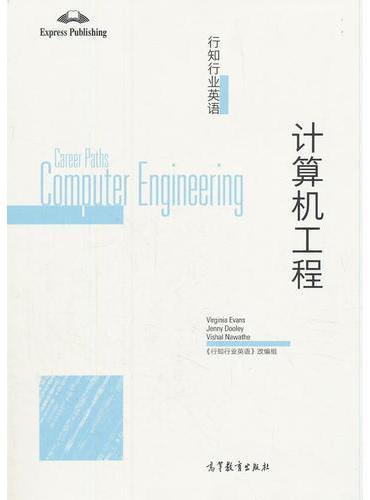 行知行业英语——计算机工程