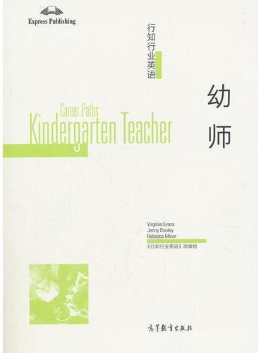 行知行业英语——幼师