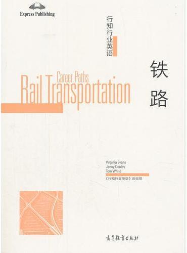 行知行业英语——铁路