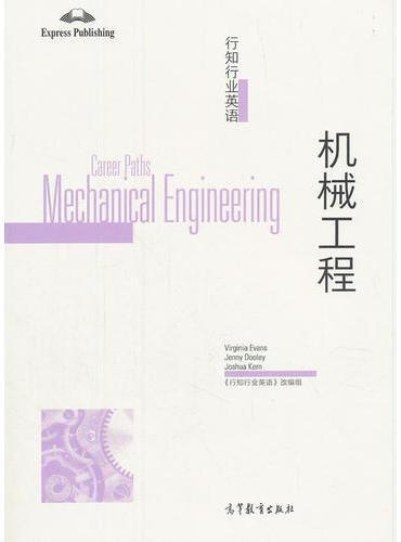行知行业英语——机械工程