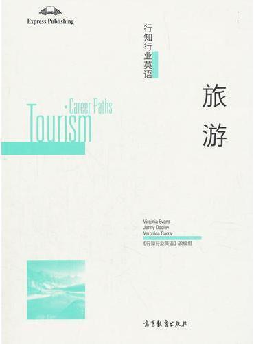 行知行业英语——旅游