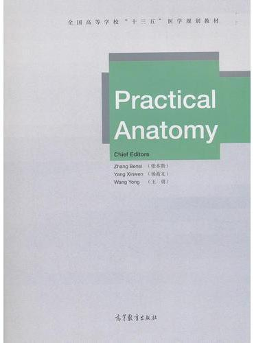 Practical Anatomy(实验解剖学)