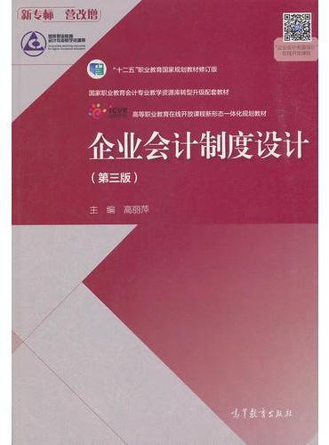 企业会计制度设计(第三版)
