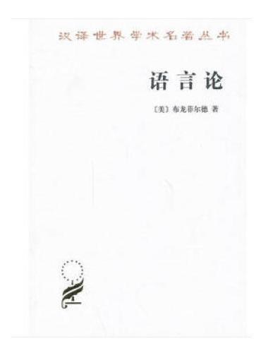语言论(汉译名著本)