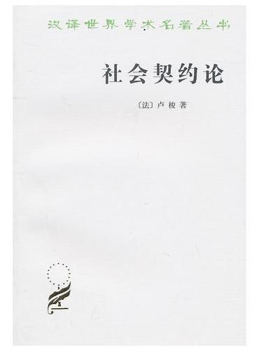 社会契约论(汉译名著本)