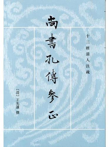 尚书孔传参正(十三经清人注疏?全2册)