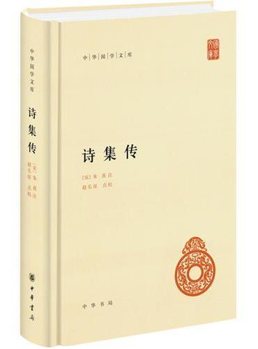 诗集传(中华国学文库)