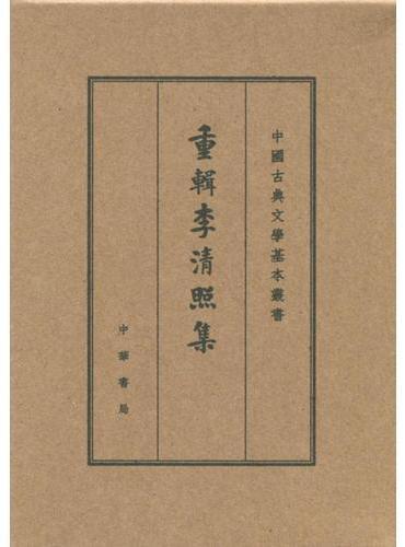 重辑李清照集(中国古典文学基本丛书·典藏本)