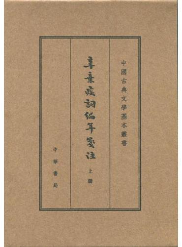 辛弃疾词编年笺注(中国古典文学基本丛书·典藏本·全3册)