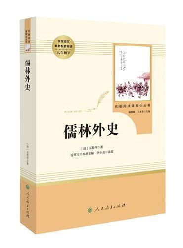 儒林外史 九年级下 人教版名著阅读课程化丛书 教育部统编教材推荐必读书目 人民教育出版社