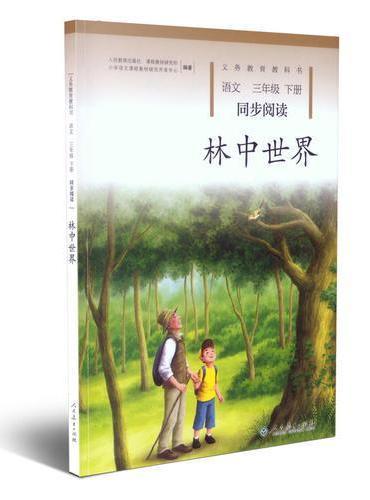 林中世界 三年级下册 语文同步阅读 配统编版教材义务教育教科书