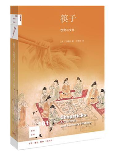 新知文库101·筷子:饮食文化