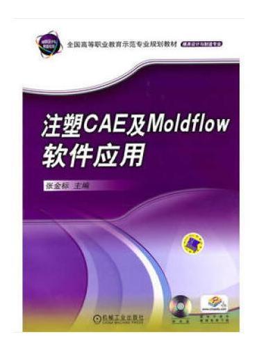 注塑CAE及Moldflow软件应用