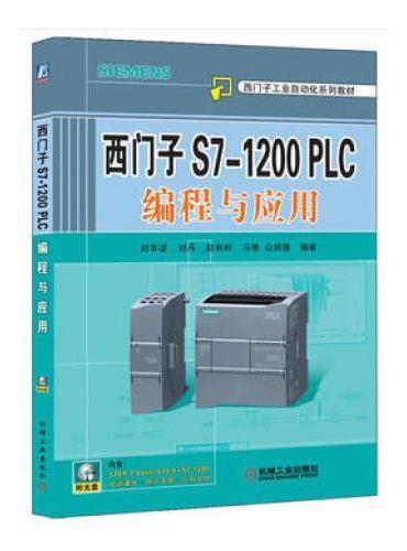 西门子S7-1200 PLC编程与应用