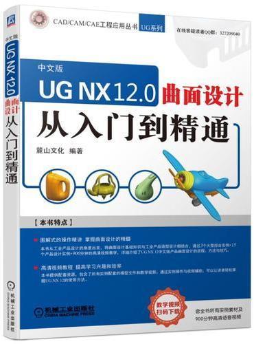 UG NX 12.0 曲面设计 从入门到精通