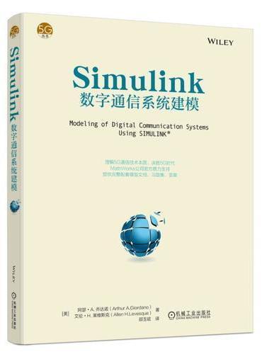 Simulink数字通信系统建模