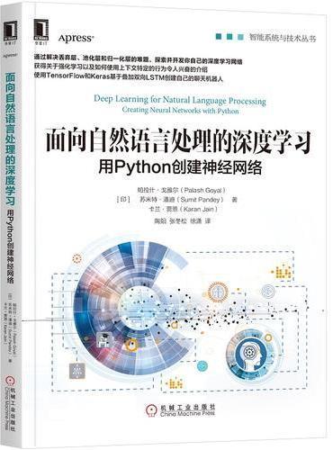 面向自然语言处理的深度学习:用Python创建神经网络