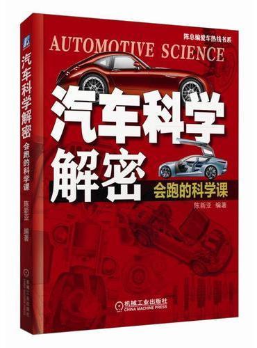 汽车科学解密:会跑的科学课