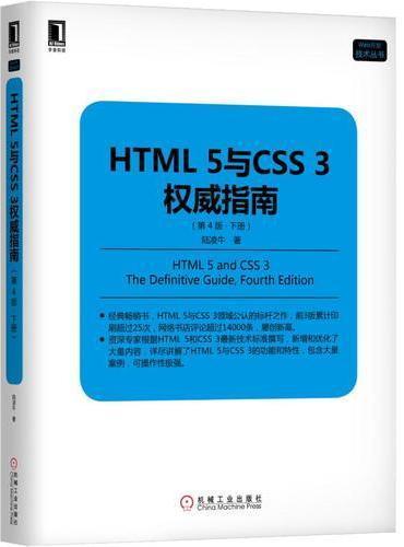 HTML 5与CSS 3权威指南(第4版·下册)