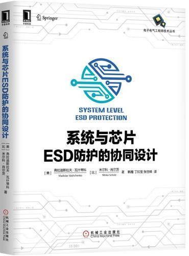 系统与芯片ESD防护的协同设计