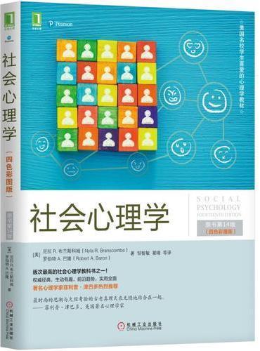 社会心理学(原书第14版)