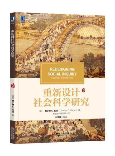 重新设计社会科学研究