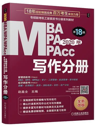 2020机工版专硕联考机工版紫皮书分册系列教材MBA\MPA\MPAcc管理类联考 写作分册(MBA\MPA\MPAcc管理类联考)第18版