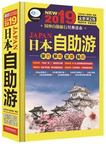 日本自助游(第2版)