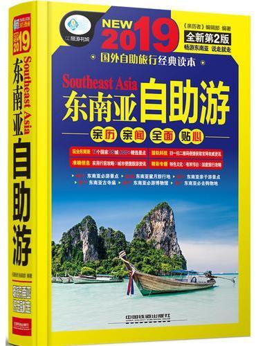 东南亚自助游(第2版)