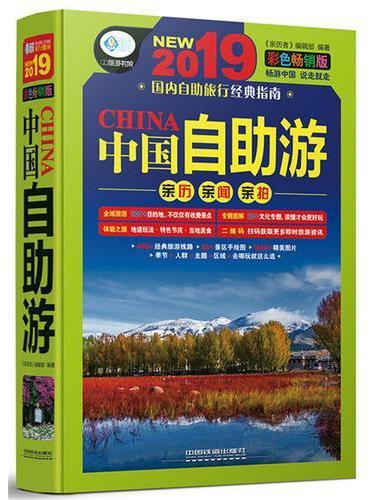 中国自助游:彩色畅销版(第2版)