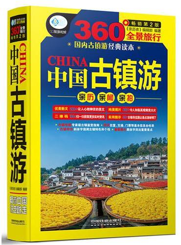 中国古镇游(第2版)
