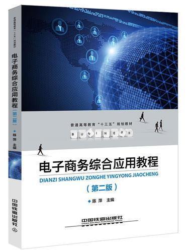 电子商务综合应用教程(第二版)