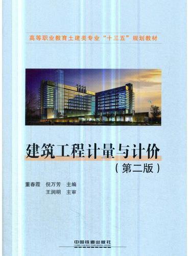 建筑工程计量与计价(第二版)