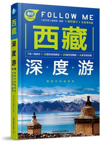 西藏深度游Follow Me(第4版)