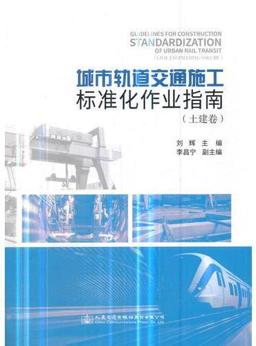城市轨道交通施工标准化作业指南(土建卷)