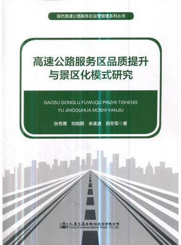 高速公路服务区品质提升与景区化模式研究
