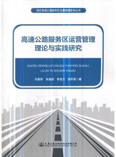 高速公路服务区运营管理理论与实践研究