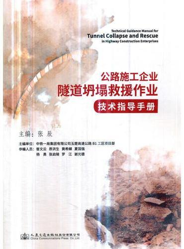 公路施工企业隧道坍塌救援作业技术指导手册