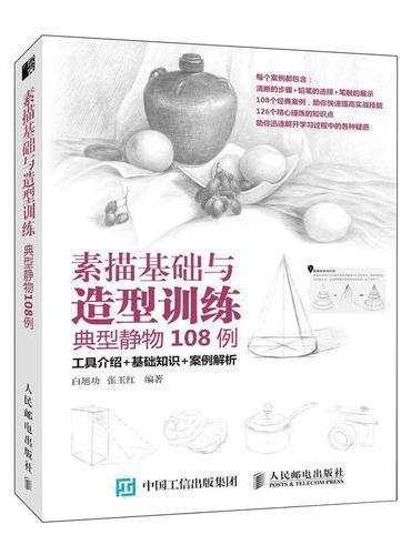 素描基础与造型训练 典型静物108例