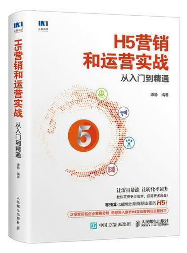 H5营销和运营实战从入门到精通