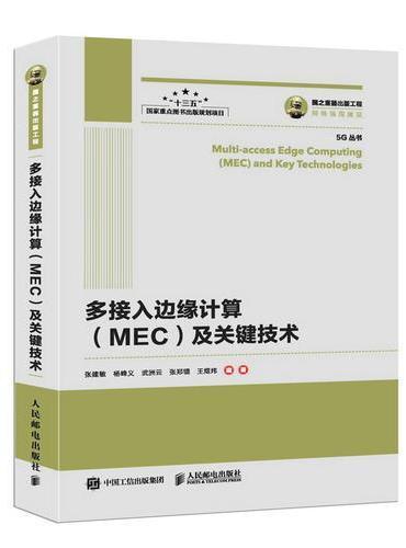 国之重器出版工程 多接入边缘计算(MEC)及关键技术