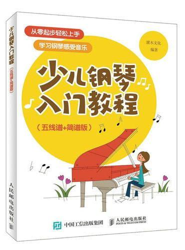少儿钢琴入门教程 五线谱 简谱版