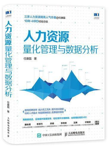 人力资源量化管理与数据分析