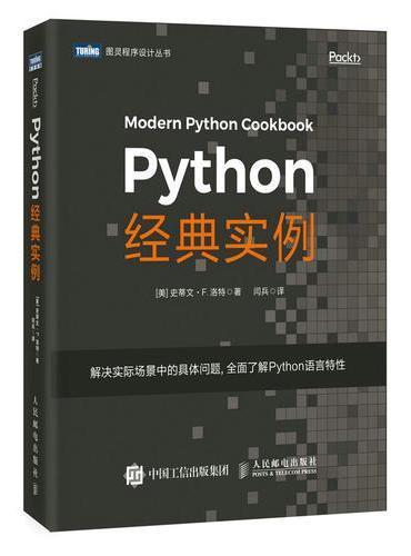 Python经典实例