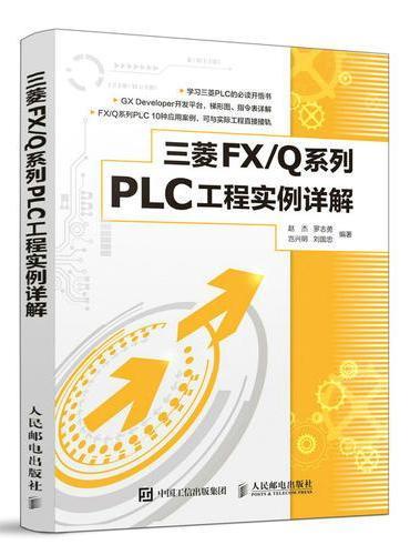 三菱 FX Q系列PLC工程实例详解