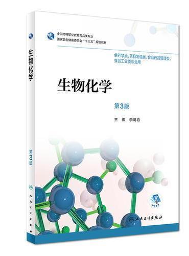 生物化学(第3版/高职药学/配增值)